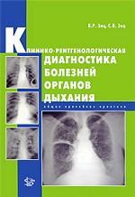 Клинико-рентгенологическая диагностика болезней органов дыхания