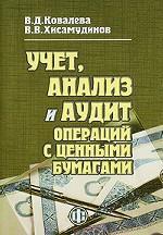 Учет, анализ и аудит операций с ценными бумагами
