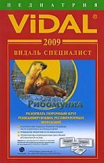 Vidal 2009. Педиатрия. Справочник