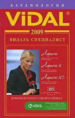 Vidal 2009. Кардиология. Справочник
