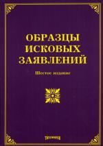 Образцы исковых заявлений (2010). 6-е издание