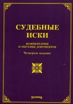 Судебные иски: комментарии и образцы документов. 4-е изд., доп