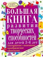 Скачать Большая книга развития творческих способностей для детей 3-6 лет бесплатно С.В. Гаврина