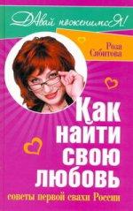 Скачать Как найти свою любовь. Советы первой свахи России бесплатно Роза Сябитова