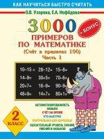Математика 2кл ч1 (Счет в пределах 100)+бонус