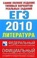 ЕГЭ-2010. Литература