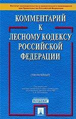 Комментарий к Лесному кодексу Российской Федерации (постатейный)