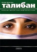Талибан. Война и религия в Афганистане