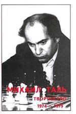 Михаил Таль. Творчество 1974-1979