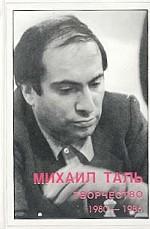 Михаил Таль. Творчество 1980-1986