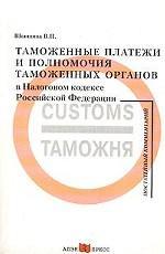 Таможенные платежи и полномочия таможенных органов в Налоговом кодексе Российской Федерации (постатейный комментарий)