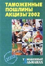Таможенные пошлины, акцизы `2002. Таможенный альманах, №1, 2002