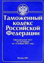 Таможенный кодекс РФ по состоянию на 15.01.2001