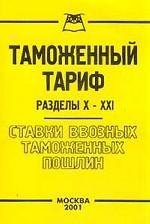 Таможенный тариф. Часть 2. (разделы 10-21). Ставки ввозных таможенных пошлин
