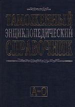 Таможенный энциклопедический справочник. Том 1. (А-О)