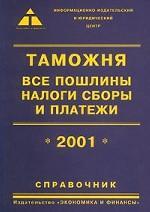 Таможня. Все пошлины, налоги, сборы и платежи. 2001 год. Справочник
