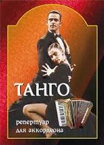 Танго : Репертуар для аккордеона