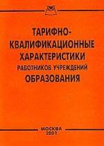 Тарифно-квалификационные характеристики работников учреждений образования
