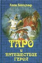 Таро и путешествие героя. Мифологическая подоплека Старших Арканов