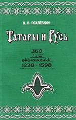 Татары и Русь. 360 лет отношений