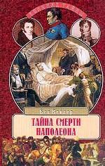 Тайна смерти Наполеона