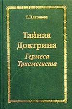 Тайная Доктрина Гермеса Трисмегиста