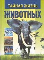 Тайная жизнь животных (слон): для детей