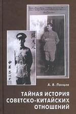 Тайная история советско-китайских отношений