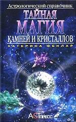 Тайная магия камней и кристаллов. Астрологический справочник