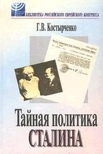 Тайная политика Сталина. Власть и антисемитизм