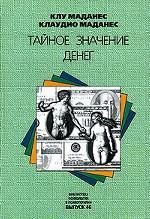 Тайное значение денег (разрешение семейных конфликтов)