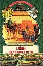 Тайны Шелкового пути. Записки историка и путешественника