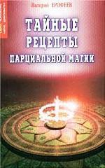 Тайные рецепты парциальной магии. Книга 8