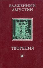 Творения. Том 1. Об истинной религии. 2-е издание