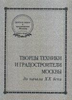 Творцы техники и градостроители Москвы до начала XX века