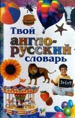 Твой англо-русский словарь
