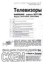 "Набор схем ""Телевизоры №4"". Телевизоры SAMSUNG, шасси SCT13B. Модели: CK501FZR4X, CK501FZB4X"