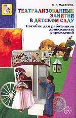 Театрализованные занятия в детском саду