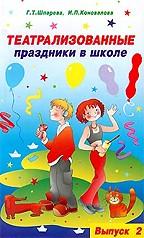 Театрализованные праздники в школе (сценарии). Выпуск 2