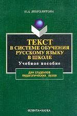Текст в системе обучения русскому языку в школе : учебное пособие для студентов педагогических вузов