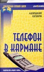 Телефон в кармане. Путеводитель по сотовой связи