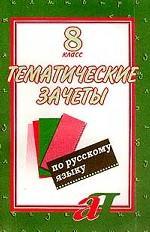 Тематические зачеты по русскому языку, 8 класс
