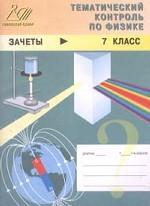 Тематический контроль по физике. Зачеты, 7 класс