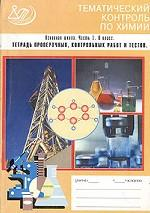 Тематический контроль по химии. Основная школа, 8 класс: тетрадь проверочных, контрольных работ и тестов. Часть 1