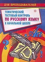Тематический тестовый контроль по русскому языку в начальной школе