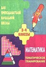 Тематическое планирование по математике, 3-4 класс: по учебнику Н.Б. Истоминой
