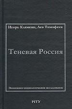 Теневая Россия. Экономико-социологическое исследование