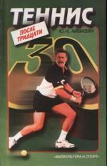 Теннис после тридцати
