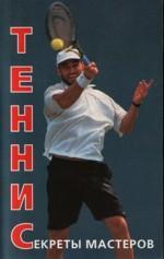Теннис. Секреты мастеров