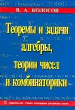 Теоремы и задачи алгебры, теории чисел и комбинаторики
